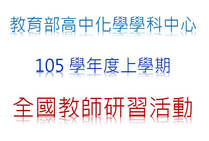 105-1 整學期各項研習活動日期和地點(請按此圖,詳見競賽訊息)