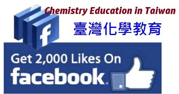 《臺灣化學教育》FB(請按此圖)